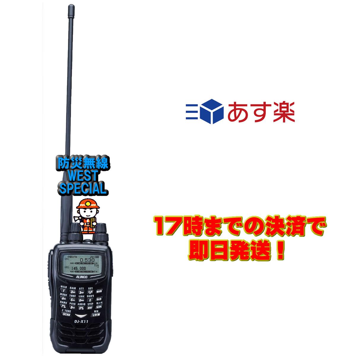 【ラッキーシール対応】 DJ-X11 アルインコ 防災無線 西日本 WEST オールモードワイドバンドレシーバー 1173chメモリー書込み済