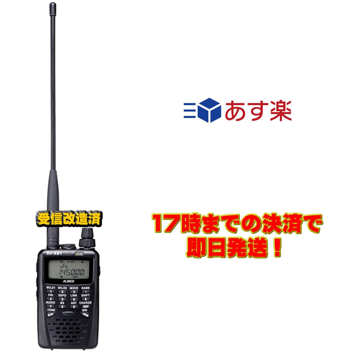 DJ-X81 【受信改造済】 アルインコ 0.1~1300MHz ワンセグTV音声・EWS受信対応レシーバー