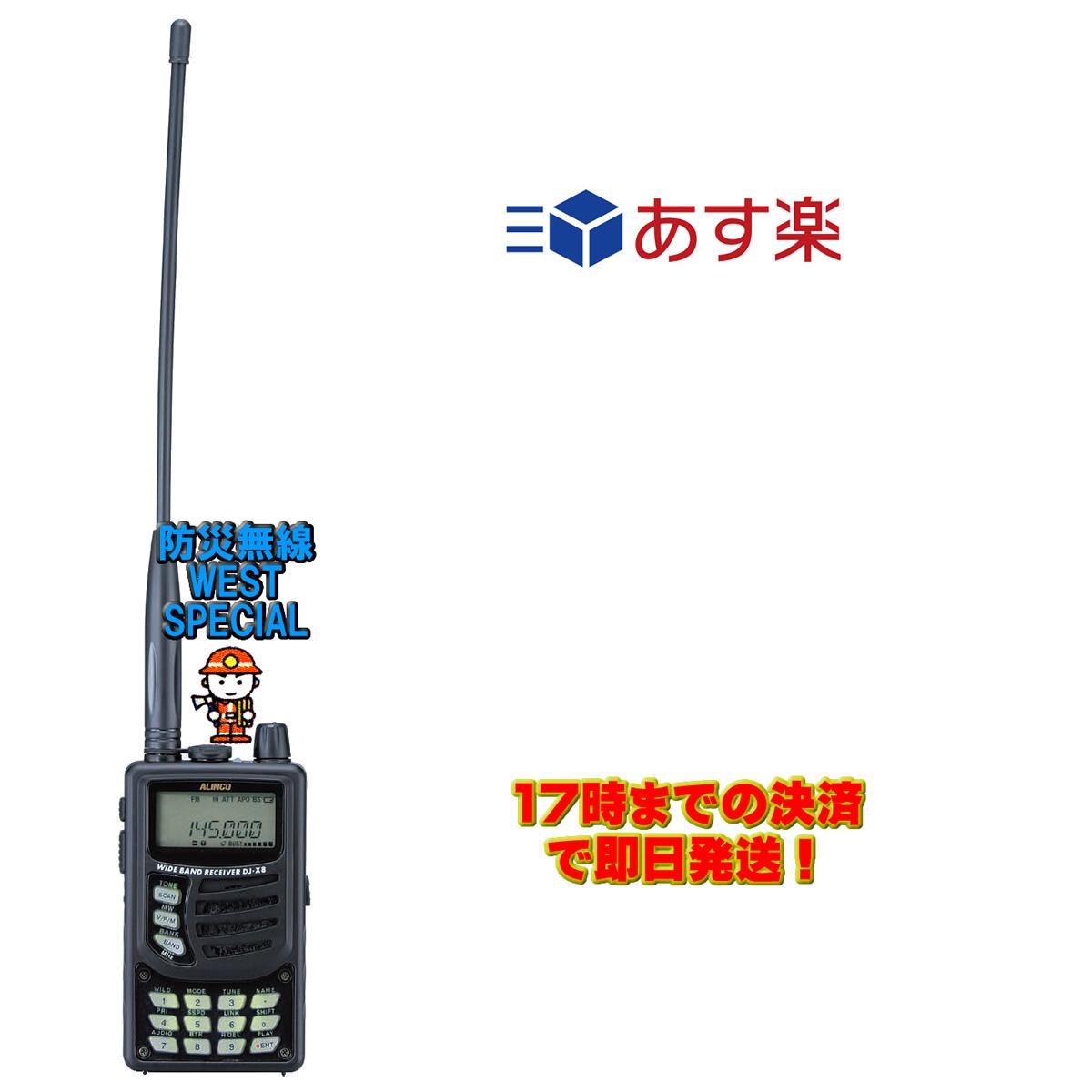 DJ-X8 アルインコ 防災無線 西日本 WEST ワイドバンドレシーバー 1000chメモリー書込み済