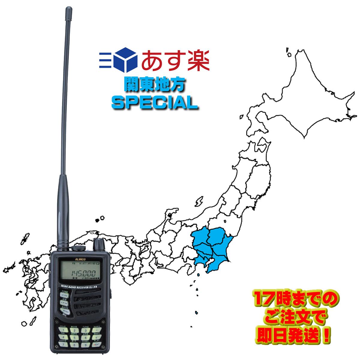 DJ-X8 関東地方SPECIAL アルインコ ワイドバンドコミュニケーションレシーバー 980chメモリー書込み済!