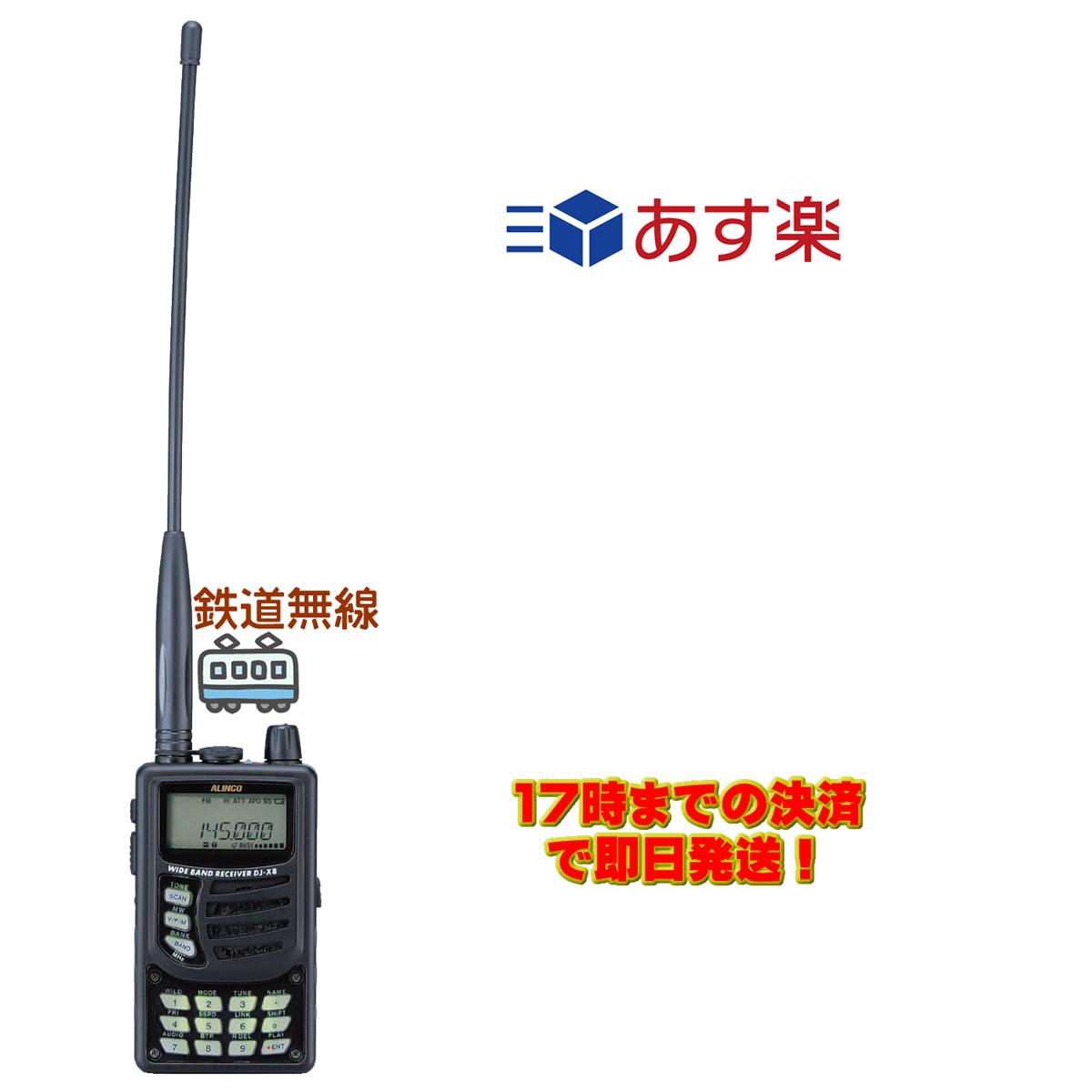 DJ-X8 鉄道無線SPECIAL アルインコ ワイドバンドレシーバー
