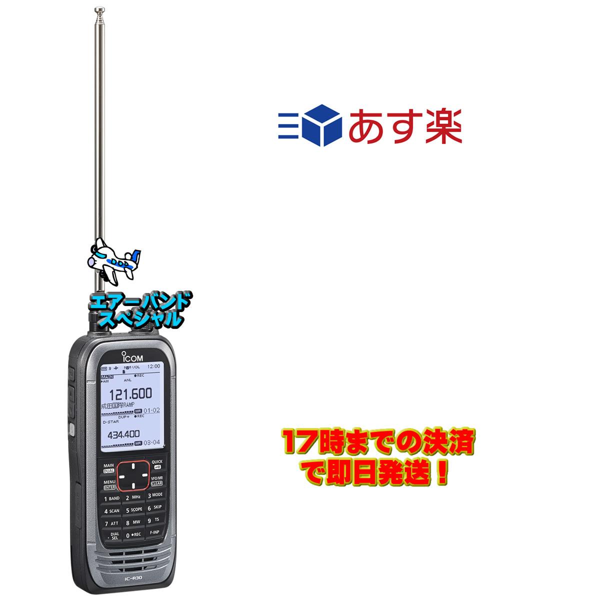 IC-R30 エアーバンドスペシャル アイコム 広帯域レシーバー