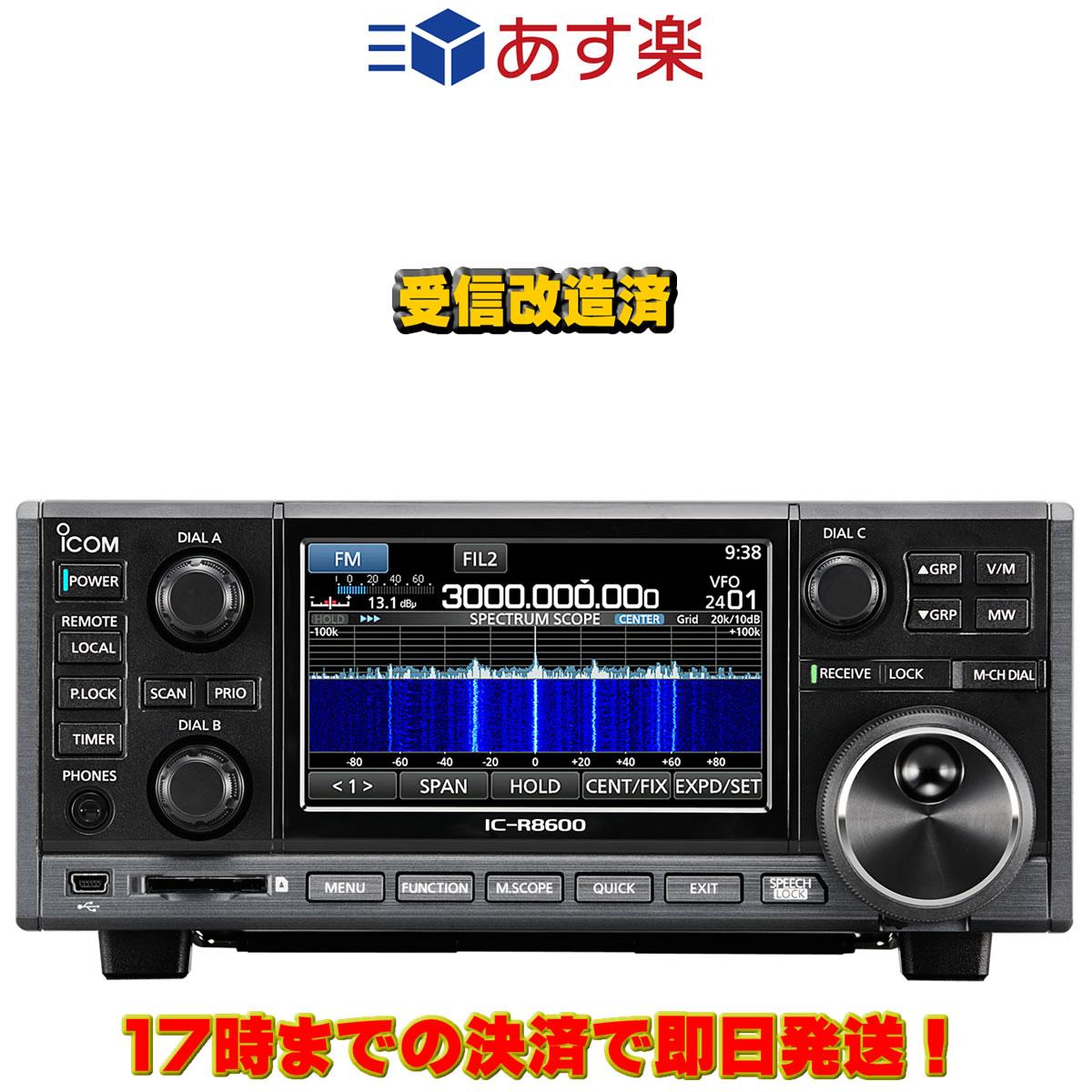 IC-R8600 受信改造済 アイコム コミュニケーションレシーバー 10kHz~3GHz