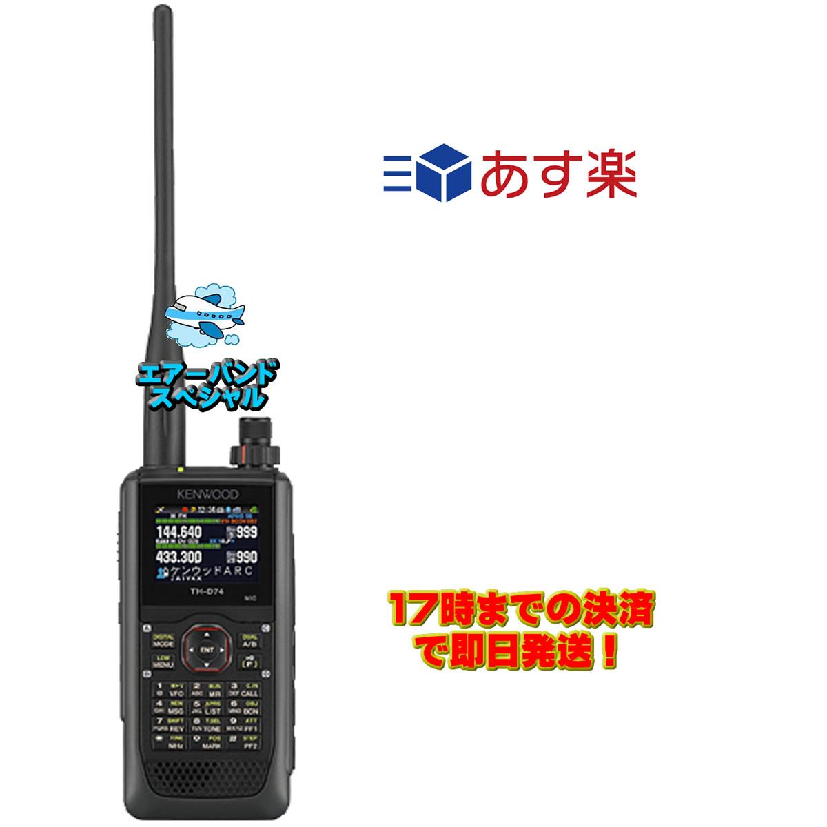 TH-D74 エアーバンドスペシャル ケンウッド 144/430MHz デュアルバンダー