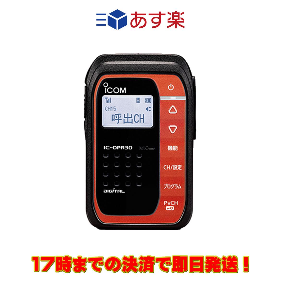 IC-DPR30(RED) メタリックレッド アイコム 携帯型デジタルトランシーバー