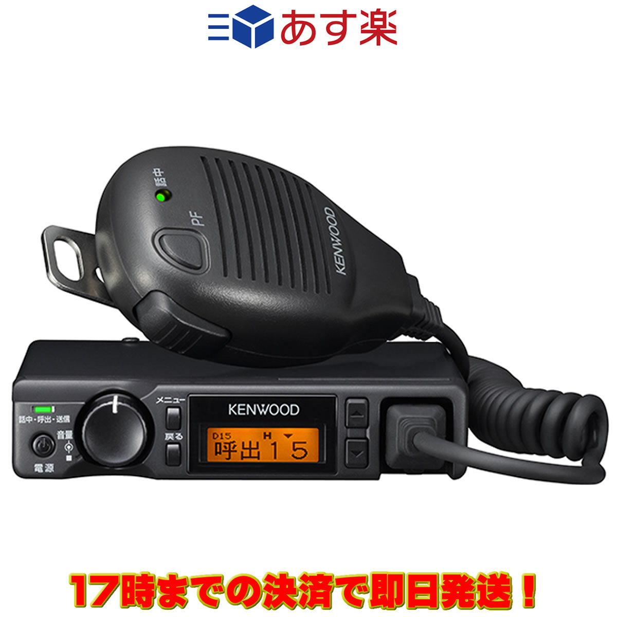 TMZ-D504 ケンウッド デジタル簡易無線電話装置 351MHz帯 30ch 登録局