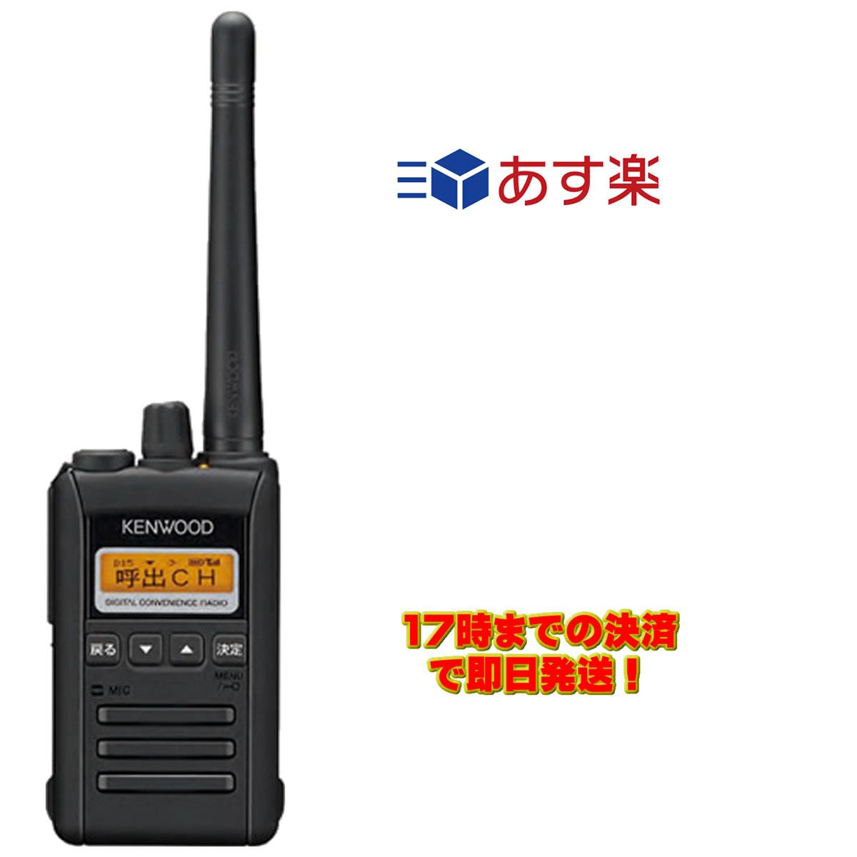 TPZ-D553SCH ケンウッド ハイパワー・デジタルトランシーバー 資格不要/登録局対応 1100mAhリチウムイオンバッテリー付属