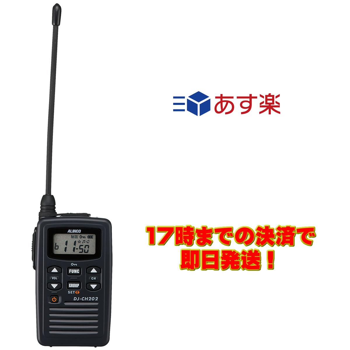 【ラッキーシール対応】DJ-CH202L アルインコ 特定小電力トランシーバー ロングアンテナ 単信 20ch<BR>