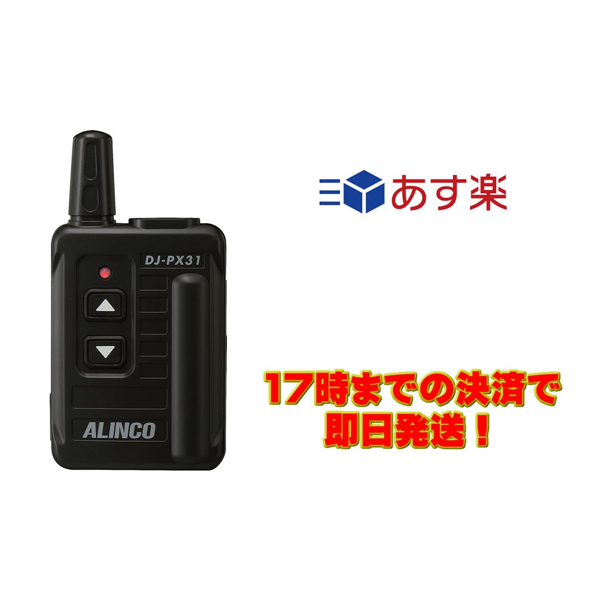 DJ-PX31(B) 47ch 中継対応 超小型 特定小電力トランシーバー