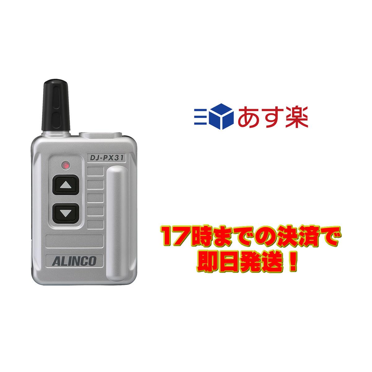 DJ-PX31(S) 47ch 中継対応 超小型 特定小電力トランシーバー