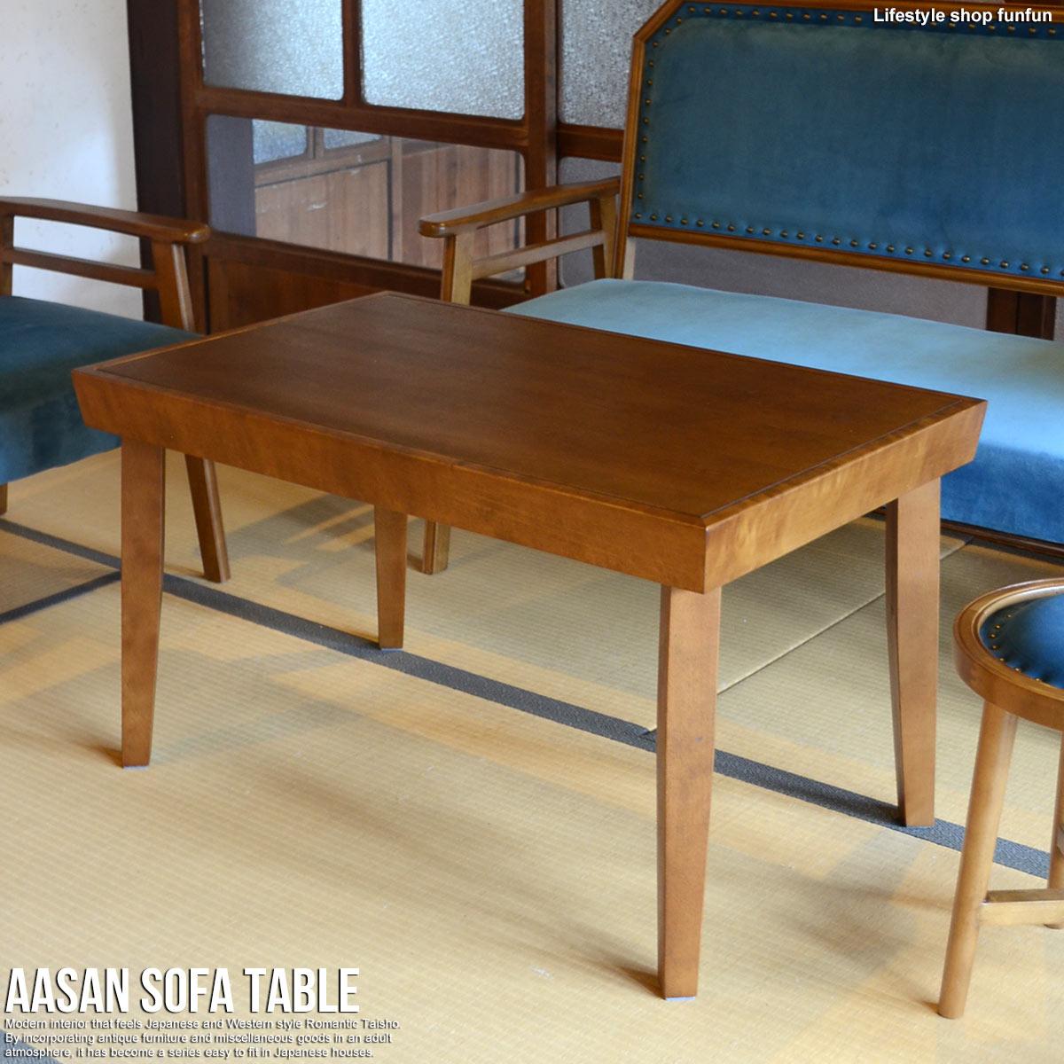AASAN(アッサン) ソファテーブル 幅90cm リビングテーブル 古民家カフェ 畳部屋 洋室 和室 テーブル アンティーク風