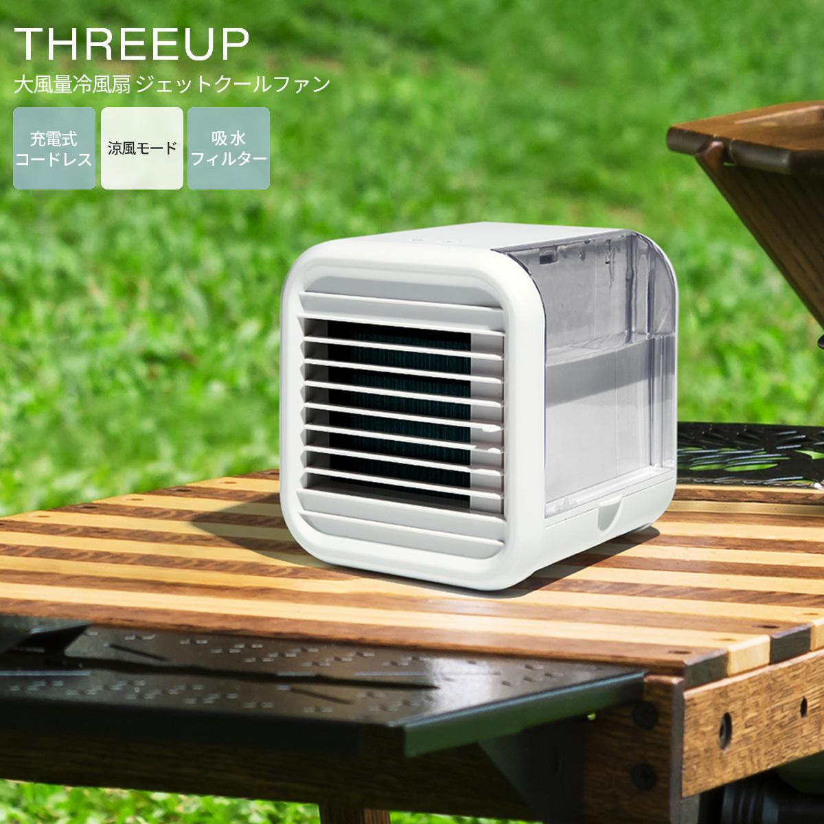 気化熱の原理を利用したパーソナルクーラー 水分を含んだしっとりとした涼風を体感 ライフスタイルに応じてどこでも使用可能 充電式 パーソナルクーラー コードレス クーラー アウトドア 野外 キャンプ ライフスタイル 車内 気化熱 空気循環 PUP01 スリーアップ 風量設定 オフィス 新品未使用正規品 THREEUP キッチン 年末年始大決算 あす楽 メーカー保証1年 脱衣所 寝室 デスク リビング