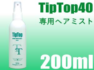 セルフ増毛 ティップトップハードヘアミスト TipTop40専用ヘアミスト 物品 本物 ふりかけ増毛