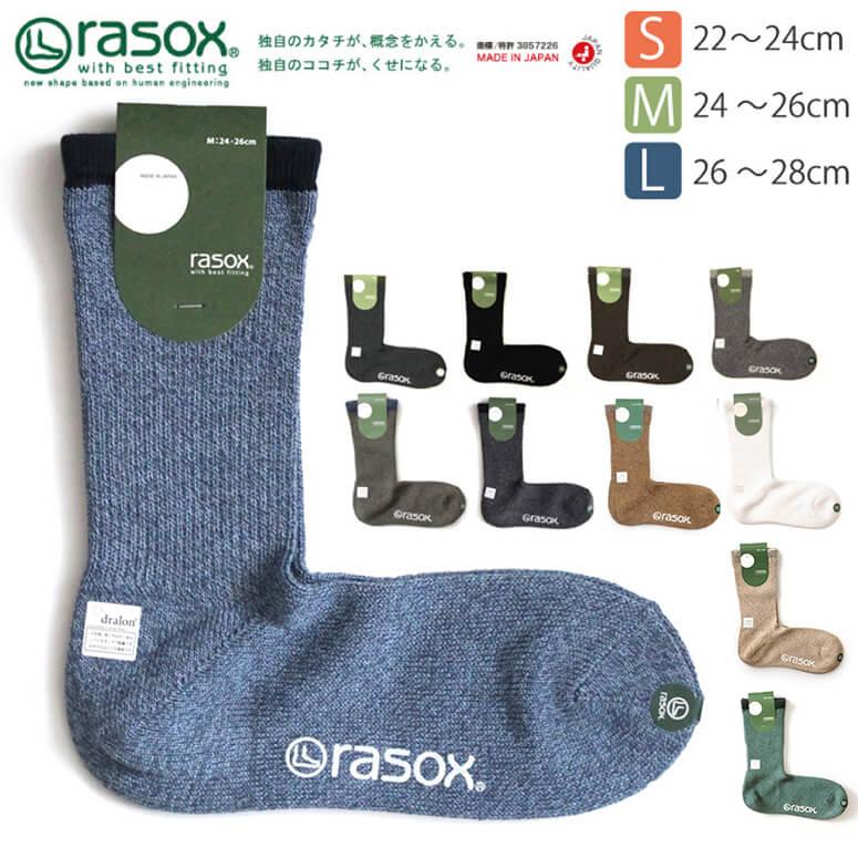 人気のL字型ソックス 期間限定 ポイント15倍商品 rasox 全国どこでも送料無料 ラソックス ベーシック タイムセール 日本製 靴下 ソックス コンビニ受取対応商品 レディース メンズ