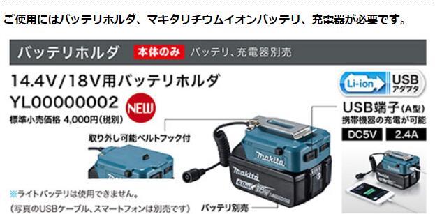 【新品未使用】マキタ 充電式暖房ベスト用14.4/18V用バッテリアダプタ YL0000002 CV202D