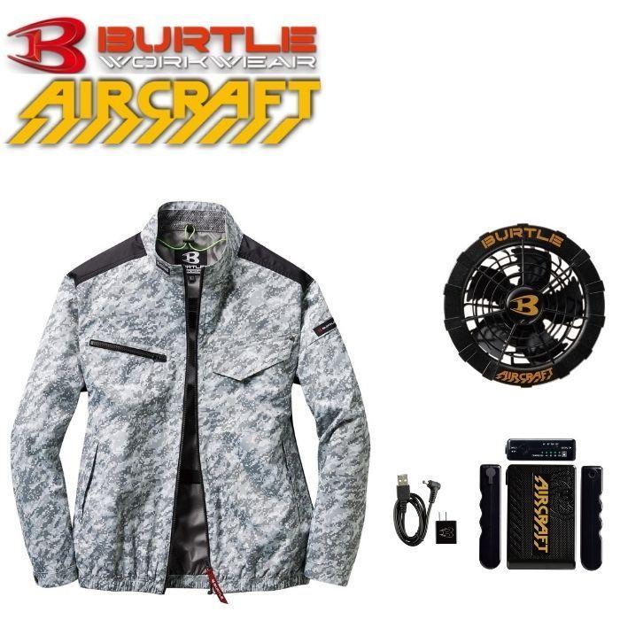 バートル BURTLE×RYOBI aircraft 空調服 売却 AC1071 カモフラシルバー バッテリー セット AC270 AC230 注目ブランド ファン