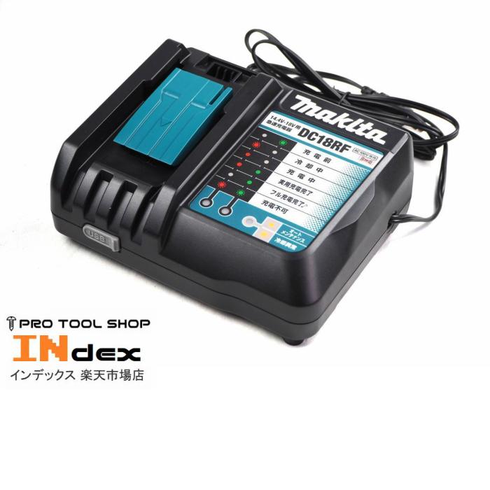 【新品未使用】 マキタ 充電器(14.4V~18V対応) DC18RF USB端子付 急速充電器 充電器