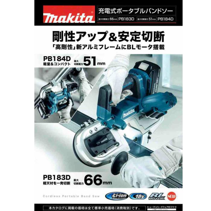 最新商品!セット品!【新品未使用】マキタ 充電式ポータブルバンドソー PB183DRGX 18V 6.0Ah×2 66mm アルミフレーム BLモータ