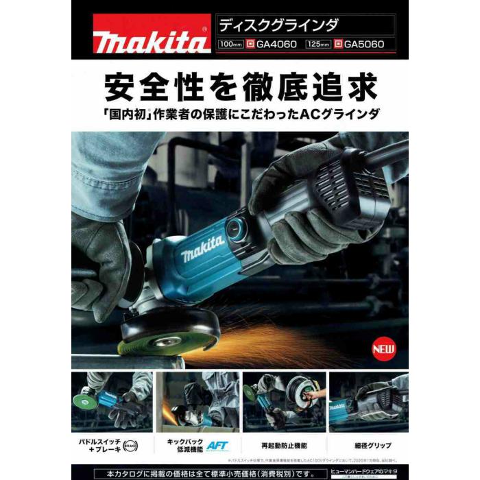 新商品【新品未使用】マキタ 125mmディスクグラインダ GA5060 パドルスイッチ+ブレーキ キックバック防止 再起動防止