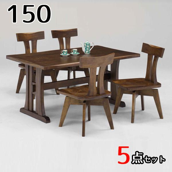 ダイニングテーブルセット 4人掛け 5点セット150テーブル 北欧 モダン おしゃれ シンプル シック ダイニングテーブルセット 木製 無垢材 ダイニングセット 4人 食卓テーブルセット ダイニング チェアー リビングテーブルセット