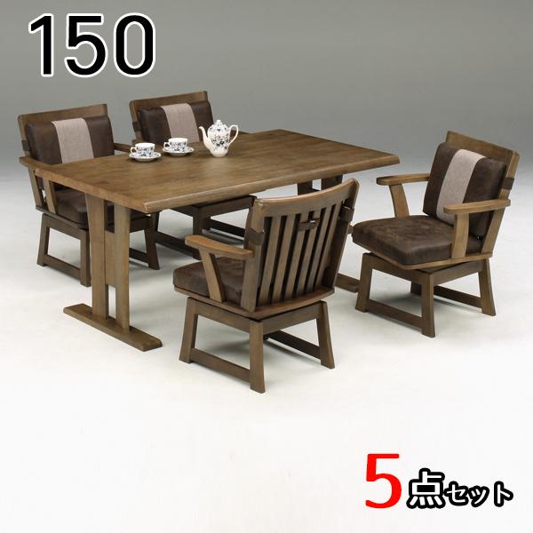ダイニングテーブルセット 5点セット 4人掛け 150テーブル 北欧 モダン おしゃれ シンプル シック ダイニングテーブルセット 木製 無垢材 ダイニングセット 4人 食卓テーブルセット ダイニング チェアー リビングテーブルセット