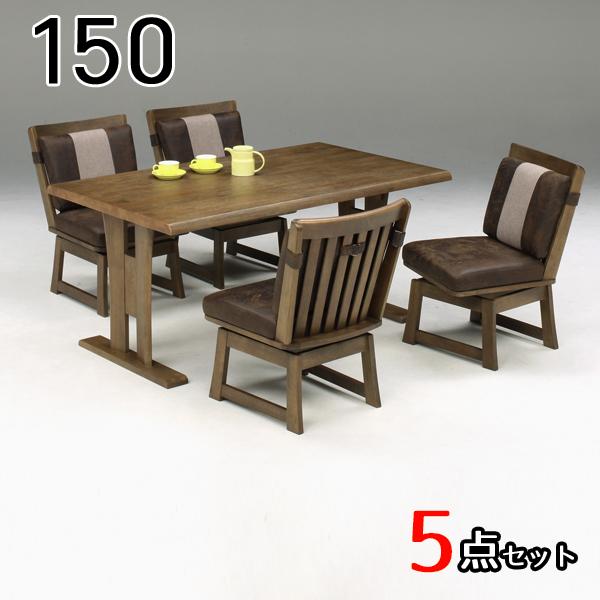 ダイニングテーブルセット 4人掛け 5点セット 150テーブル 北欧 モダン おしゃれ シンプル シック ダイニングテーブルセット 木製 無垢材 ダイニングセット 4人 食卓テーブルセット ダイニング チェアー リビングテーブルセット