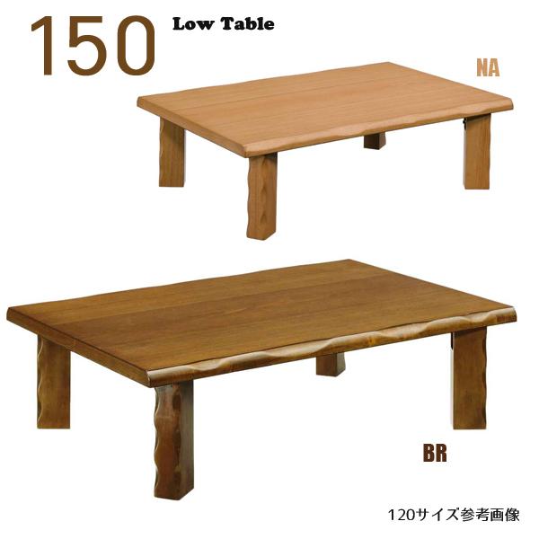 座卓 折れ脚 ローテーブル 幅150cm 完成品 おしゃれ テーブル リビングテーブル 北欧 モダン シンプル シック 和風 木製 食卓テーブル ちゃぶ台