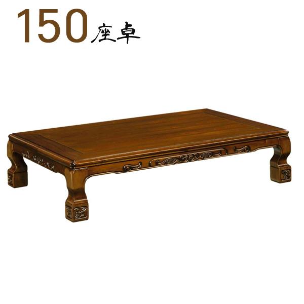 和風 座卓 ローテーブル 幅150cm おしゃれ テーブル リビングテーブル 北欧 モダン シンプル シック 和風 木製 座敷机 食卓テーブル ちゃぶ台