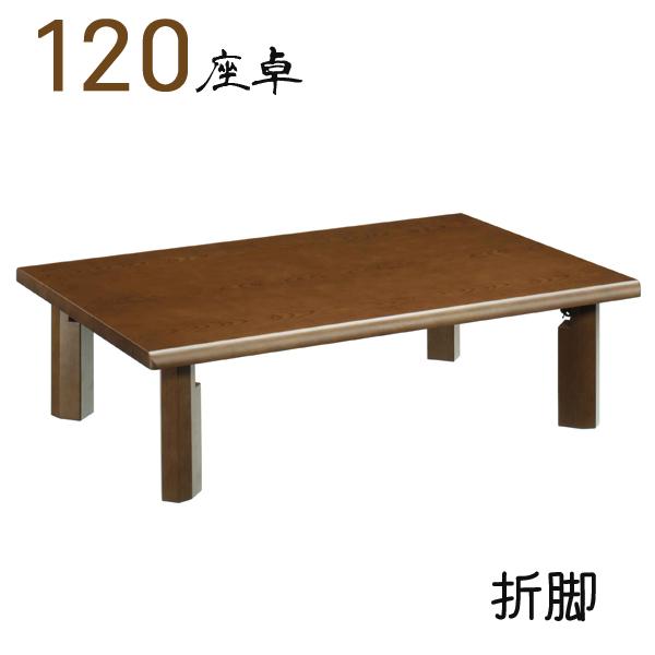 ローテーブル 幅120cm 完成品 座卓 リビングテーブル テーブル おしゃれ 折れ脚 テーブル 北欧 モダン シンプル シック 和風 木製 食卓テーブル ちゃぶ台