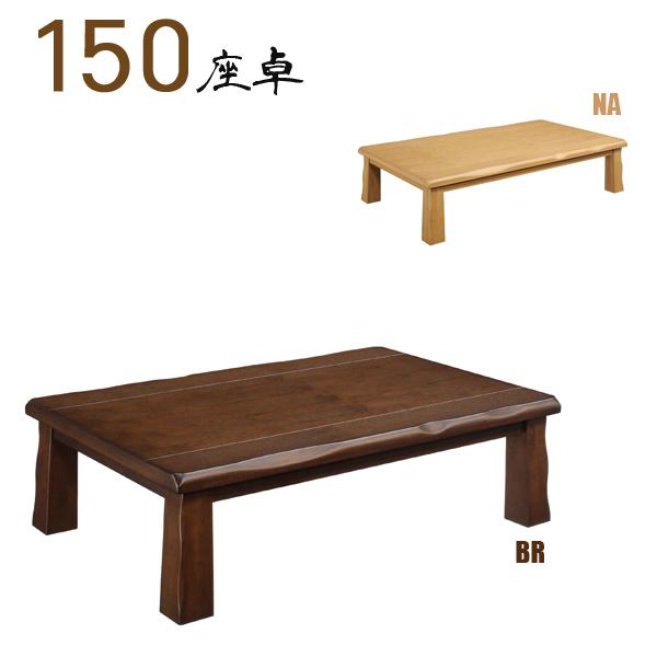 ローテーブル 座卓 幅150cm おしゃれ 和室 テーブル リビングテーブル 北欧 モダン シンプル シック 和風 木製 食卓テーブル ちゃぶ台