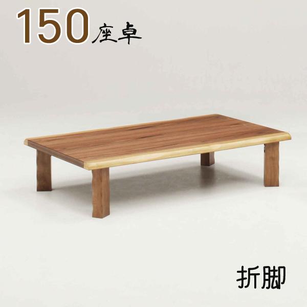 折れ脚 ローテーブル 幅150cm 完成品 おしゃれ 座卓 リビングテーブル 座敷机 テーブル 北欧 モダン シンプル シック 和風 木製 食卓テーブル ちゃぶ台