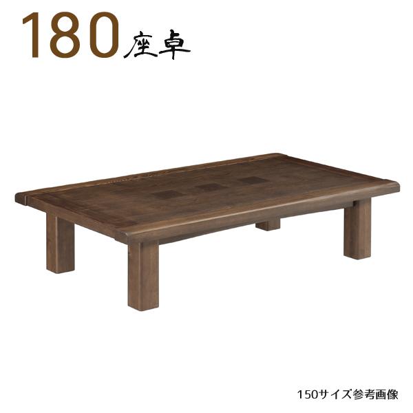 ローテーブル おしゃれ 座卓 幅180cm ちゃぶ台 和室 テーブル リビングテーブル 北欧 モダン シンプル シック 和風 木製 食卓テーブル 座敷机 国産