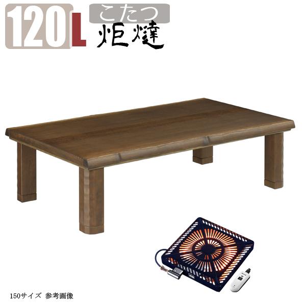 こたつ テーブル 幅120cm おしゃれ ロータイプ リビングコタツ 暖卓 家具調 コタツ こたつテーブル リビングテーブル 長方形 コタツ 炬燵 ダイニングテーブル お洒落 シンプル モダン ヒーターユニット付