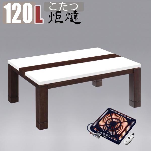 こたつ おしゃれ テーブル 幅120cm ロータイプ リビングコタツ 暖卓 家具調 コタツ こたつテーブル リビングテーブル 長方形 コタツ 炬燵 ダイニングテーブル お洒落 シンプル モダン ヒーターユニット付