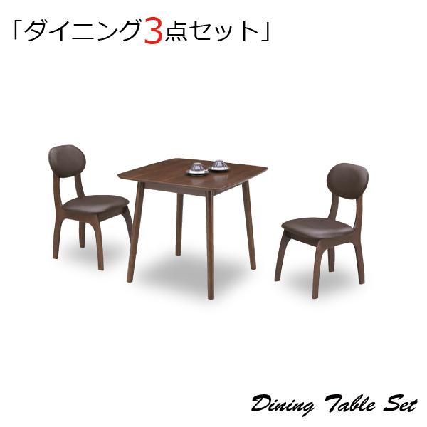 ダイニングセット ダイニングテーブルセット 2人掛け 3点セット 2人用 75テーブル 北欧 おしゃれ シンプル モダン シック 木製 無垢材 ダイニングテーブル ミッドセンチュリー 食卓セット ダイニング チェアー リビングテーブルセット 送料無料