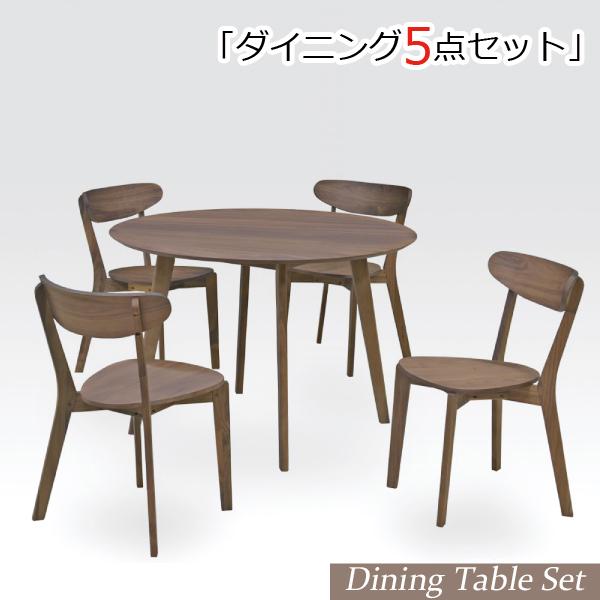 丸テーブル ダイニングセット 円型 テーブル 4人掛け 5点セット 4人用 110 丸型テーブル 北欧 モダン おしゃれ シンプル シック 木製 無垢材 ダイニングテーブル ウォールナット 食卓セット ダイニング チェアー リビングテーブルセット ランチテーブルセット 送料無料