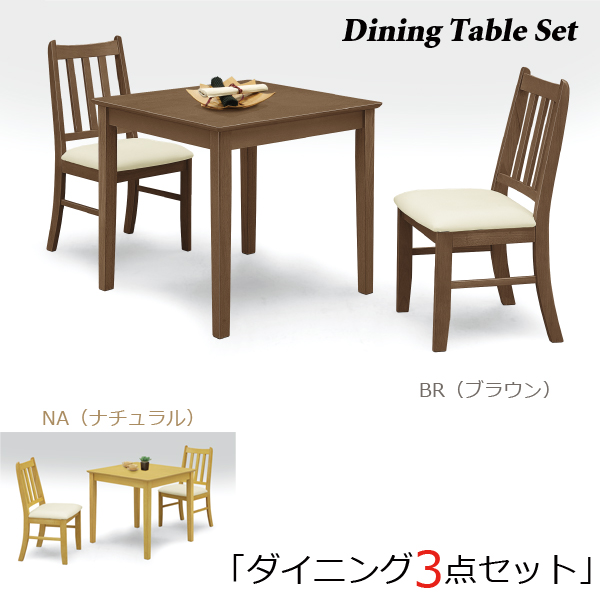 食卓テーブルセット ダイニングテーブルセット 2人掛け 3点セット 2人用 75テーブル 北欧 モダン おしゃれ シンプル シック 木製 無垢材 ダイニングテーブルセット 食卓セット ダイニング チェアー リビングテーブルセット ランチテーブル 送料無料