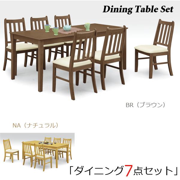 食卓テーブルセット ダイニングテーブルセット 6人掛け 7点セット 6人用 170テーブル 北欧 モダン おしゃれ シンプル シック 木製 無垢材 ダイニングテーブルセット 食卓セット ダイニング チェアー リビングテーブルセット ランチテーブル 送料無料