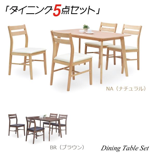 食卓セット ダイニングテーブルセット 4人掛け 5点セット 4人用 120テーブル 北欧 モダン おしゃれ シンプル シック 木製 無垢材 ダイニングテーブルセット 食卓テーブルセット ダイニング チェアー リビングテーブルセット ランチテーブル 送料無料
