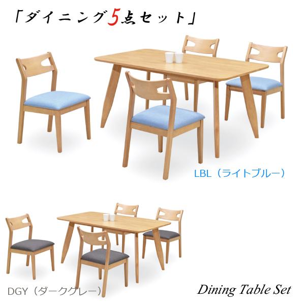 ダイニング 食卓セット テーブルセット 4人掛け 5点セット 4人用 150テーブル 北欧 モダン おしゃれ シンプル シック 木製 無垢材 ダイニングテーブルセット 食卓テーブルセット ダイニング チェアー リビングテーブルセット ランチテーブル 送料無料