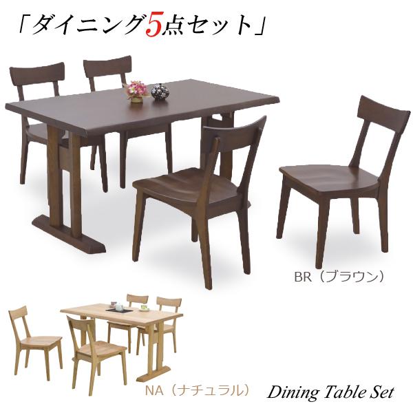 ダイニングテーブルセット 食卓セット 4人掛け 5点セット 4人用 140テーブル 北欧 モダン おしゃれ シンプル シック 木製 無垢材 ダイニングセット 食卓テーブルセット ダイニング チェアー リビングテーブルセット ランチテーブル 送料無料