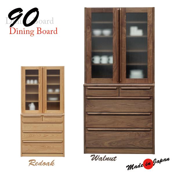 キッチンボード 食器棚 完成品 90 カップボード ダイニングボード おしゃれ シンプル 北欧 モダン 木製 無垢 収納家具 送料無料 日本製 大川家具 開き戸 引き出し