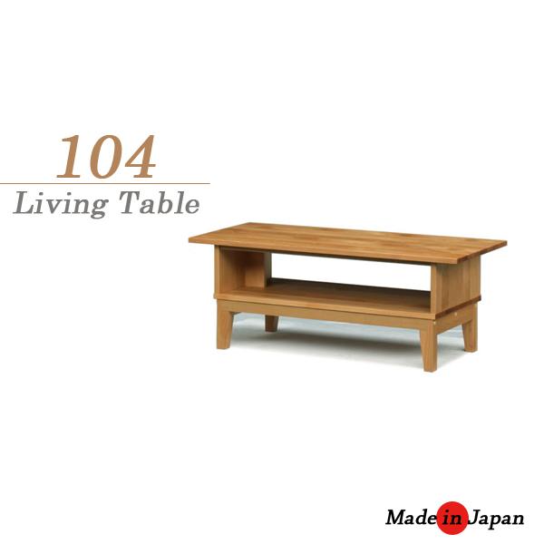 リビングテーブル ローテーブル コーヒーテーブル センターテーブル 完成品 脚付 おしゃれ シンプル 北欧 モダン 木製 無垢 収納家具 送料無料 日本製 大川家具