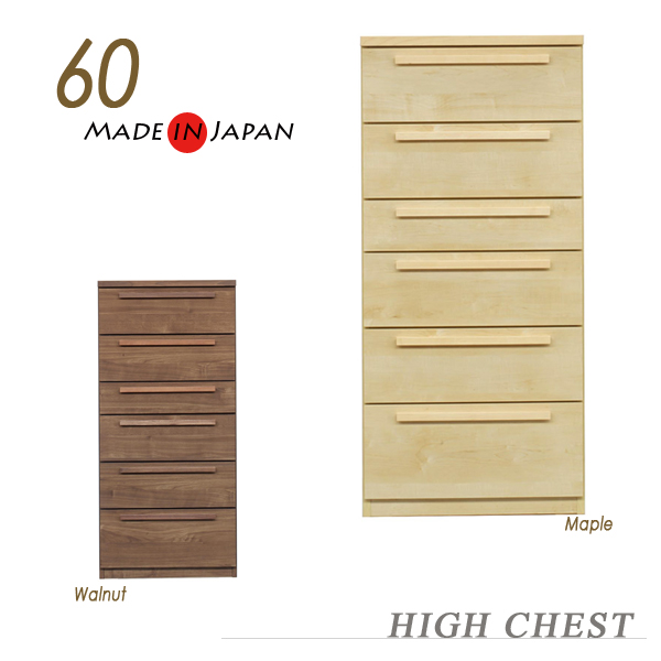 スリム タンス ハイチェスト 完成品 60-6段 洋服収納家具 衣類収納 たんす おしゃれ シンプル 北欧 モダン 木製 無垢 送料無料 日本製 大川家具 引き出し