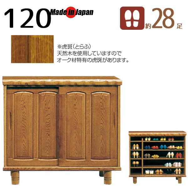 下駄箱 和風 シューズボックス 120 ロータイプ 完成品 日本製 木製 無垢 靴箱 玄関収納家具 和モダン