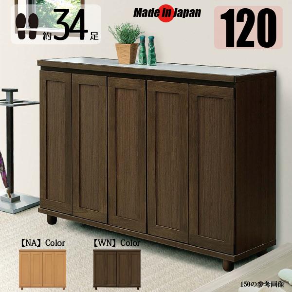 下駄箱 靴箱 シューズボックス 120 ロータイプ 完成品 日本製 木製 無垢 玄関収納家具 北欧 モダン 開き戸