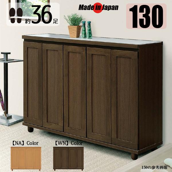 下駄箱 靴箱 シューズボックス 130 ロータイプ 完成品 日本製 木製 無垢 玄関収納家具 北欧 モダン 開き戸