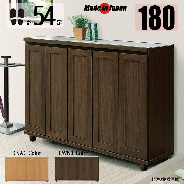 下駄箱 ロータイプ シューズボックス 靴箱 180 完成品 日本製 木製 無垢 玄関収納家具 北欧 モダン 開き戸