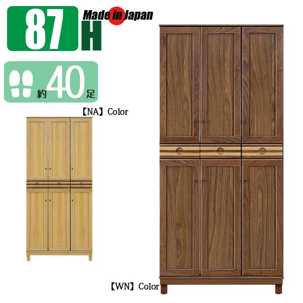 ハイタイプ シューズボックス 下駄箱 靴箱 87 完成品 日本製 木製 無垢 玄関収納家具 北欧 モダン 開き戸 引き出し