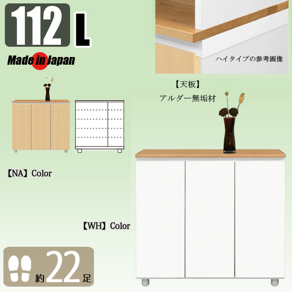 下駄箱 シューズボックス ロータイプ 完成品 開き戸 112 シンプル おしゃれ 日本製 玄関収納家具 北欧 モダン シューズラック 靴収納 収納 靴入れ 木製 脚付 シューズBOX 可動棚 靴箱